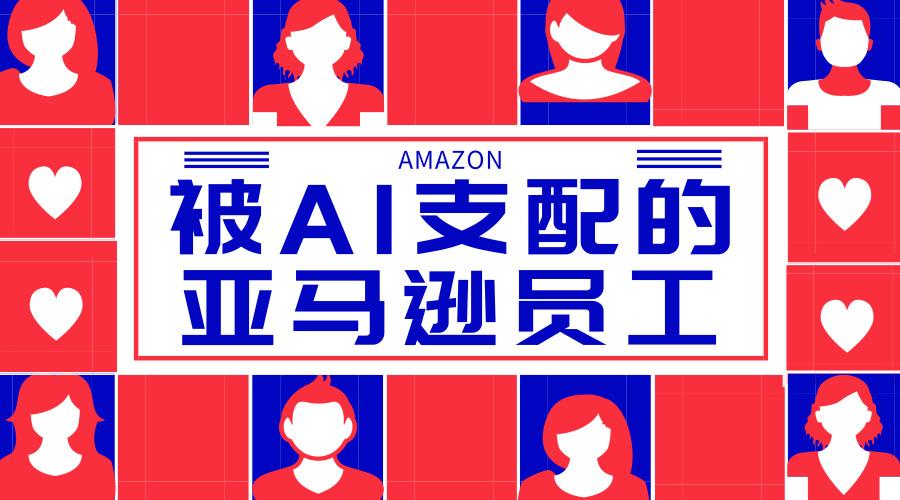 亚马逊被曝构建了一套AI系统用来压榨员工?